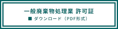 一般廃棄物処理業 許可証 ダウンロード(PDF形式)